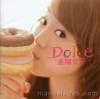 Title: Dolce, Artist: Aiko Kayo (link to buy)